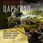 Александр Харников, Александр Михайловский — Царьград (сборник) (аудиокнига)