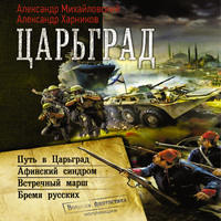 Царьград (сборник) (аудиокнига)
