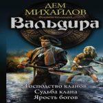 Дем Михайлов — Вальдира (сборник) (аудиокнига)