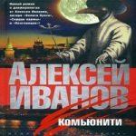 Алексей Иванов — Комьюнити (аудиокнига)