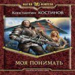 Константин Костинов — Моя понимать (аудиокнига)