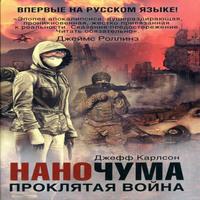 Проклятая война (аудиокнига)
