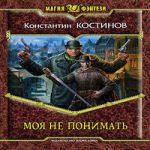 Константин Костинов — Моя не понимать (аудиокнига)