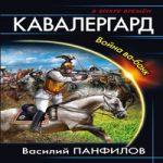 Василий Панфилов — Кавалергард. Война ва-банк (аудиокнига)