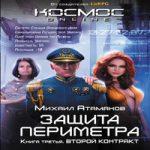 Михаил Атаманов — Защита Периметра. Второй контракт (аудиокнига)