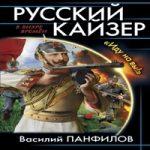 Василий Панфилов — Русский кайзер. «Иду на вы!» (аудиокнига)