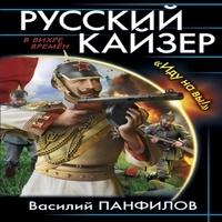 Русский кайзер. «Иду на вы!» (аудиокнига)