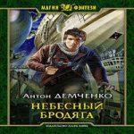 Антон Демченко — Небесный бродяга (аудиокнига)