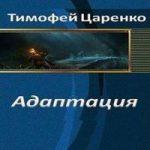 Тимофей Царенко — Адаптация (аудиокнига)