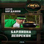 Богдашов Сергей — Барлиона. Лепрекон (аудиокнига)