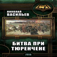 Битва при Тюренчене (аудиокнига)