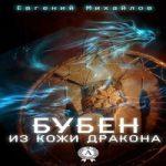 Евгений Михайлов — Бубен из кожи дракона (аудиокнига)