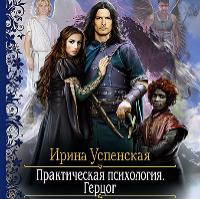Ирина Успенская - Герцог (аудиокнига)