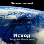 Чипеев Николай — Исход (аудиокнига)