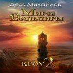 Дем Михайлов — КРОУ — 2 (аудиокнига)
