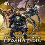 Александр Башибузук — Хроники Горана. Прознатчик (аудиокнига)