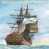 Мадагаскар-Россия (аудиокнига)