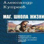 А. Н. Купреев — Маг. Школа жизни. Трилогия (аудиокнига)