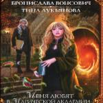 Вонсович Бронислава — Меня любят в магической академии (аудиокнига)