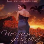 Екатерина Боброва   — Ночная фиалка (аудиокнига)