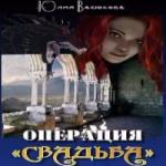 Юлия Васюкова  — Операция «Свадьба»(аудиокнига)