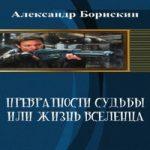 Александр Борискин — Превратности судьбы или жизнь вселенца. (аудиокнига)