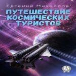 Евгений Михайлов — Путешествие космических туристов (аудиокнига)