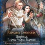Катерина Полянская  — ШАГРЕНЬЯ. ИЗ РОДА ЧЕРНЫХ КОРОЛЕВ (аудиокнига)