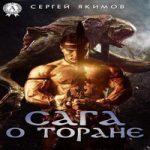 Сергей Якимов — Сага о Торане (аудиокнига)