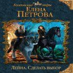 Елена Петрова — Сделать выбор. Лейна -3 (аудиокнига)