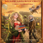 Вонсович Бронислава — Я ненавижу магические академии (аудиокнига)