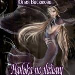 Юлия Васюкова — Нянька по найму (аудиокнига)
