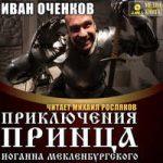 Оченков Иван — Приключения принца Иогана Мекленбургского.