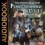 Дмитрий Распопов — Ремесленники душ (аудиокнига)