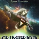 Кузнецова Дарья — СИМБИОЗ (аудиокнига)