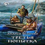 Андрей Величко — Третья попытка (аудиокнига)
