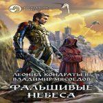 Владимир Мясоедов, Леонид Кондратьев — Фальшивые небеса (аудиокнига)