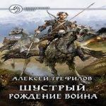 Алексей Трефилов — Шустрый. Рождение воина (аудиокнига)