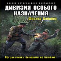 студентов активистов фарход хабибов дивизия особого назначения читать онлайн тату Купить земельный