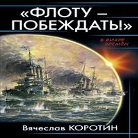 Флоту - побеждать! (аудиокнига)