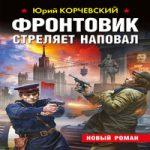 Юрий Корчевский — Фронтовик стреляет наповал (аудиокнига)
