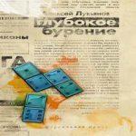 Алексей Лукьянов — Глубокое бурение [сборник] (аудиокнига)