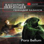 Геннадий Хазанов & Василий Звягинцев — Para Bellum (аудиокнига)