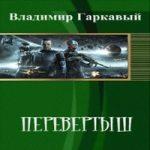 Владимир Гаркавый — Перевертыш (аудиокнига)