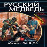 Михаил Ланцов — Русский медведь. Император (аудиокнига)