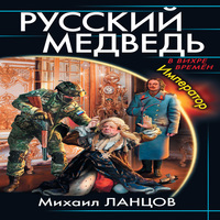 Русский медведь. Император (аудиокнига)