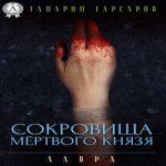 Гапарон Гарсаров — Сокровища мёртвого князя (аудиокнига)