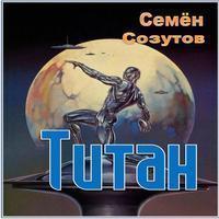Титан (аудиокнига)