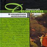 Николай Дежнёв — В концертном исполнении (аудиокнига)