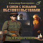 Конторович Александр — В связи с особыми обстоятельствами (аудиокнига)